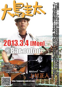 大島圭太20120304