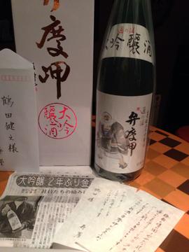 墨廼江酒造 弁慶岬 大吟醸