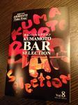 KUMAMOTO BAR SELECTION