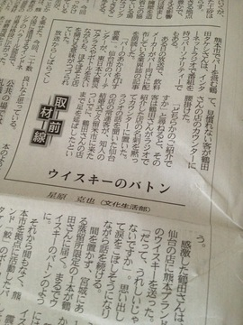 熊日新聞20121014
