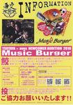 Music Burger