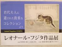 レオナール・フジタ作品展