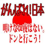 「がんばれ!日本」アイコン