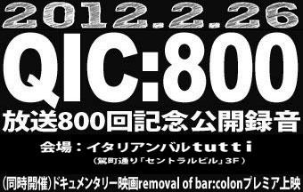QIC800回記念公開録音