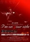 作本光弘 I'm on your side