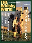 THE Whisky World 5