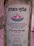イスラエルの酒(裏ラベル)