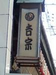 吉宗の看板
