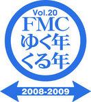 FMCゆく年くる年