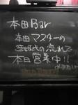 本田くんおめでとー