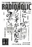 ラジオ中毒 臨時増刊号