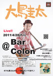 大島圭太@Bar:Colon