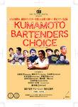 デジタル・ドキュメンタリー映画『KUMAMOTO BARTENDERS CHOICE』