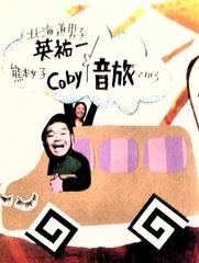 英祐一&coby