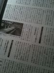 くまもと経済の記事