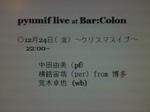 pyumif live