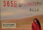 きよふみ365日連チャンライブツアー