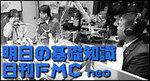 明日の基礎知識/日刊FMC→neo