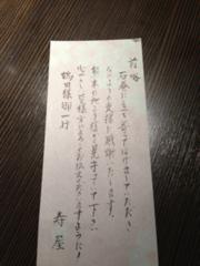 壽屋酒店からのお手紙