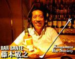 藤木さん BAR SANTE